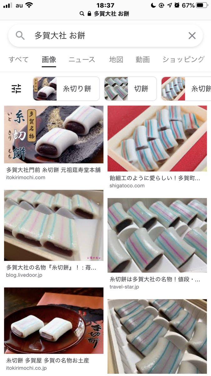 test ツイッターメディア - 滋賀の多賀大社の糸切餅 これは美味しいぞ https://t.co/kHWnS4PIZV