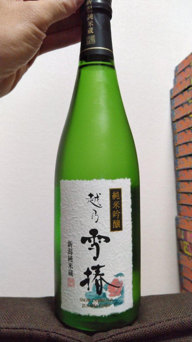 test ツイッターメディア - 今日の晩酌〆の日本酒。 新潟は雪椿酒造の越乃雪椿 純米吟醸。 香りが豊かでゆっくりした旨味、口当たり優しく飲みやすいお酒だなぁ☺️ お安くて、普段飲みにぴったりだね✨ https://t.co/dXvw5AhzHw