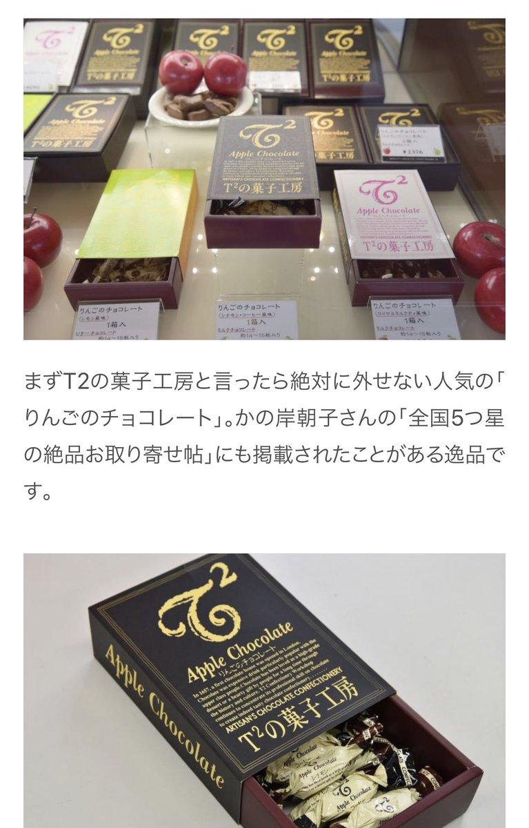 test ツイッターメディア - @ma___0508 三重県の伊勢市のやよ! スーパー行ったら売ってるけど🤭 あとシェルレーヌっていうマドレーヌと、T2の菓子工房のりんごのチョコレートも有名!(思い出した) https://t.co/vKDwOyKfqU