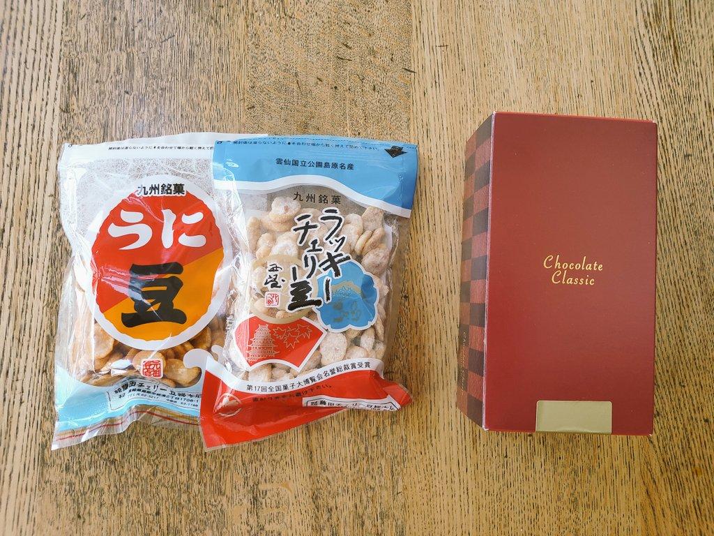 test ツイッターメディア - 留守番してくれた息子への長崎土産  ・ラッキーチェリー豆 ・ウニ豆 ・カステラ  カステラは、これまで福砂屋も文明堂も何度も食べてるので、今回は松翁軒の期間限定商品を。  チョコラーテ クラシック✨  ガトーショコラに近い濃厚な味でした🥰  「カステラは生きています」  #長崎旅行 https://t.co/neB8POGQXW