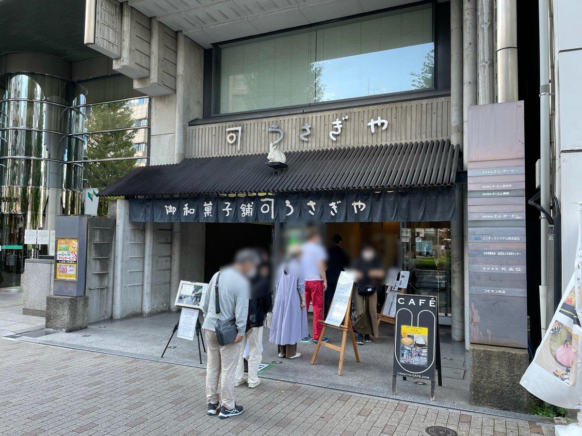 test ツイッターメディア - 東京三大どら焼きの一つと言われる上野のうさぎや! きめ細かくふわっともっちりした生地に、小豆の風味の粒の食感を活かした粒あん、甘さのバランスも良くて、まさに王道の「どら焼き」というものを凄い美味しくしたやつでした。つまり美味しいです。 https://t.co/F4KhzXC9wi