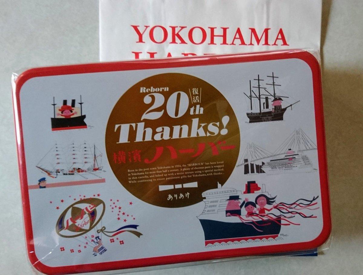 test ツイッターメディア - 横浜 ありあけのハーバー✨ 復活20周年だって。 何が復活なんだろう? 秋の味覚🌰と🎃が入ってました♪ https://t.co/NuJ2HMdNbi