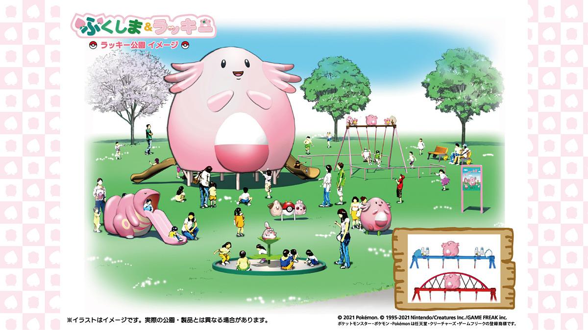 test ツイッターメディア - 巨大ラッキー遊具が目印! 福島県4市町村に「ラッキー公園」開園決定 1園目は浪江町に登場。「ポケモンGO」との取り組みも検討中 https://t.co/5aN13N4nZf #ラッキー公園 #ポケモンGO https://t.co/dvN03cecDm
