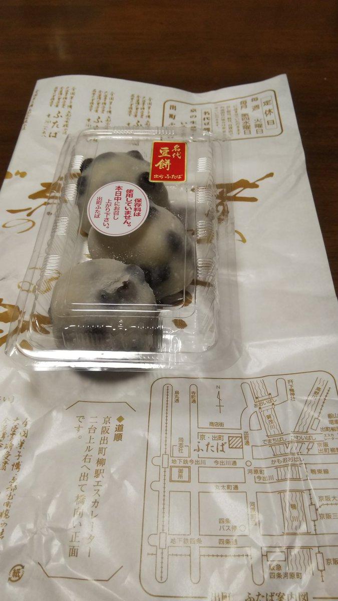 test ツイッターメディア - お土産は出町ふたばの豆餅🎵 美味しゅうございました🎵(о´∀`о) https://t.co/FO2XdQOeEh