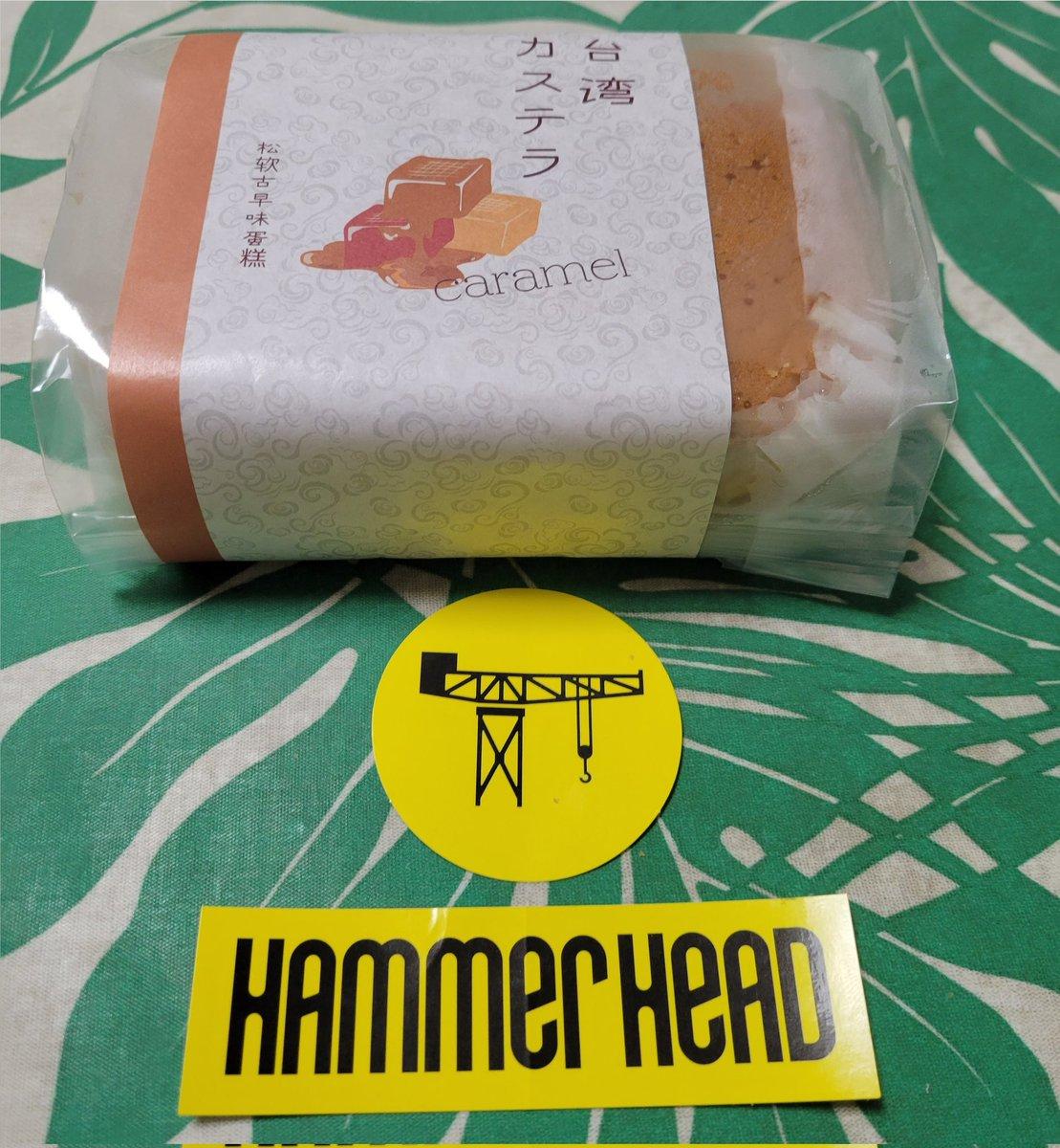 test ツイッターメディア - スポンサー様のありあけのハーバーで台湾カステラゲットしてきた😋 ハンマーヘッドでステッカーも貰えた! https://t.co/YtogPDhNBF