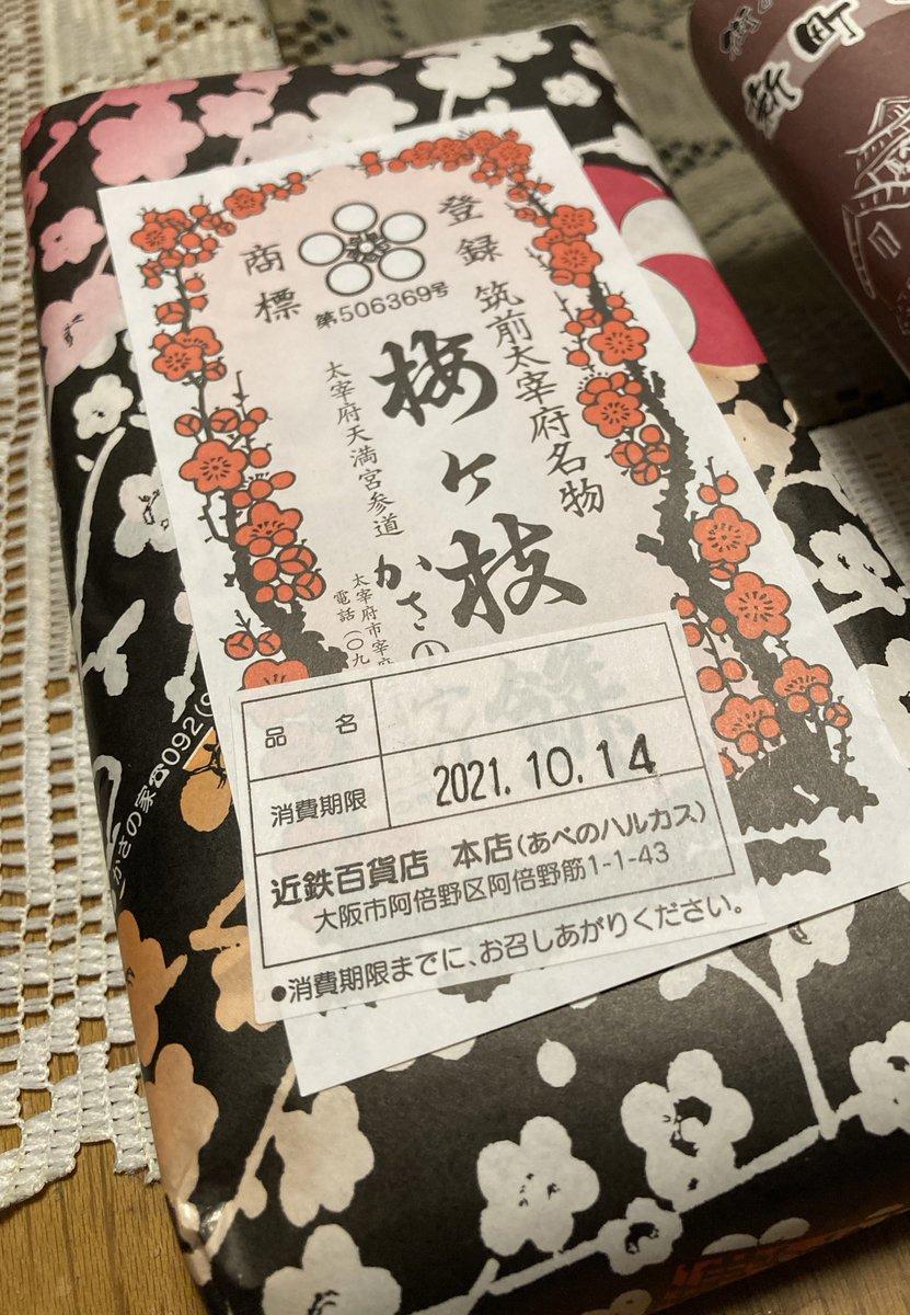 test ツイッターメディア - 九州物産展で かさの家の梅ヶ枝餅を買ってきた! やさしい味わいで美味しかった! https://t.co/ld2v8nMdSQ