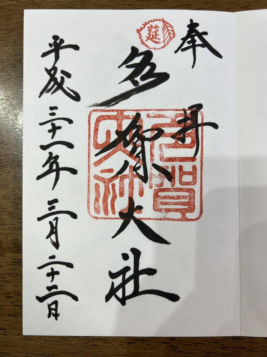 test ツイッターメディア - 平成31年3月22日 滋賀県 多賀大社 この日はバイクでソロツー。 安全祈願に立ち寄らせていただきました。 このあたりは糸切餅が有名だっかな? 買えばよかった。 #滋賀 #御朱印 #多賀大社 #ソロツー #ソロ活 #バリオス https://t.co/6obxvcdOdb