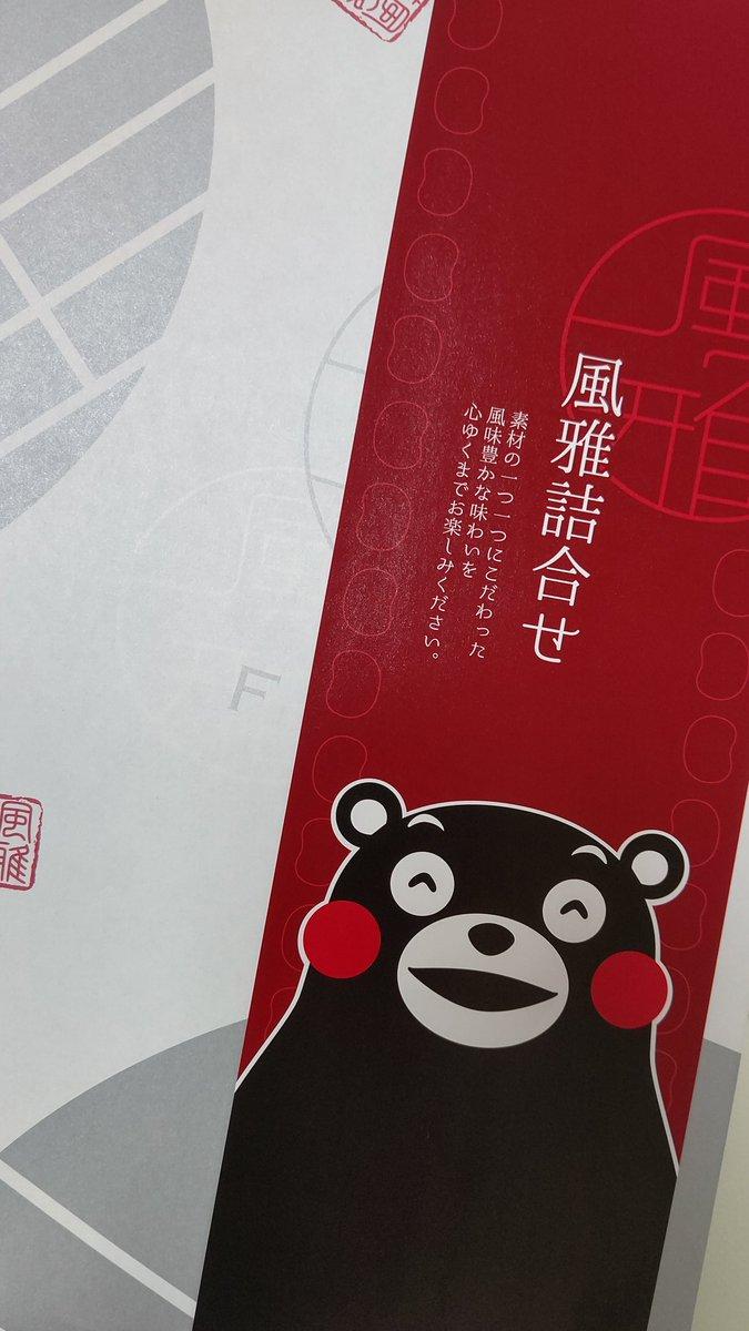 test ツイッターメディア - @tonto0120happy5 くろちゃんにいいねしたあとに、うちにも熊本の知り合いからもらったって、風雅巻きが来たよびっくり笑 風雅詰合せ、可愛いね💜 https://t.co/ypuAGlB2Qi