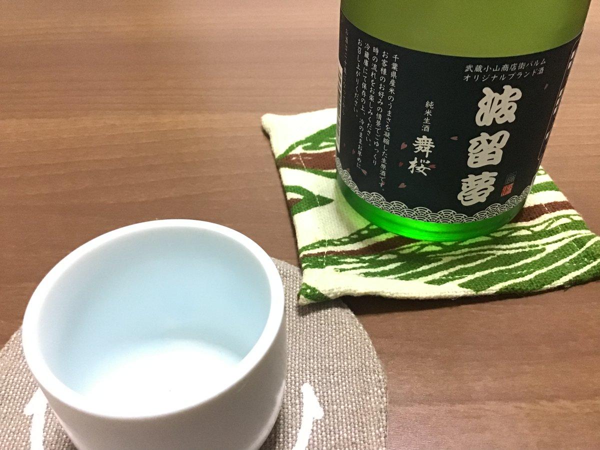 test ツイッターメディア - 今日はわたしの職場がある、武蔵小山商店街パルムのオリジナルブランド酒、「波留夢」(パルム)です。  千葉県山武市の守屋酒造さんとのコラボだそうです。 フルーティだけど腰の強い、純米生酒です。 https://t.co/pPPkYxnBir