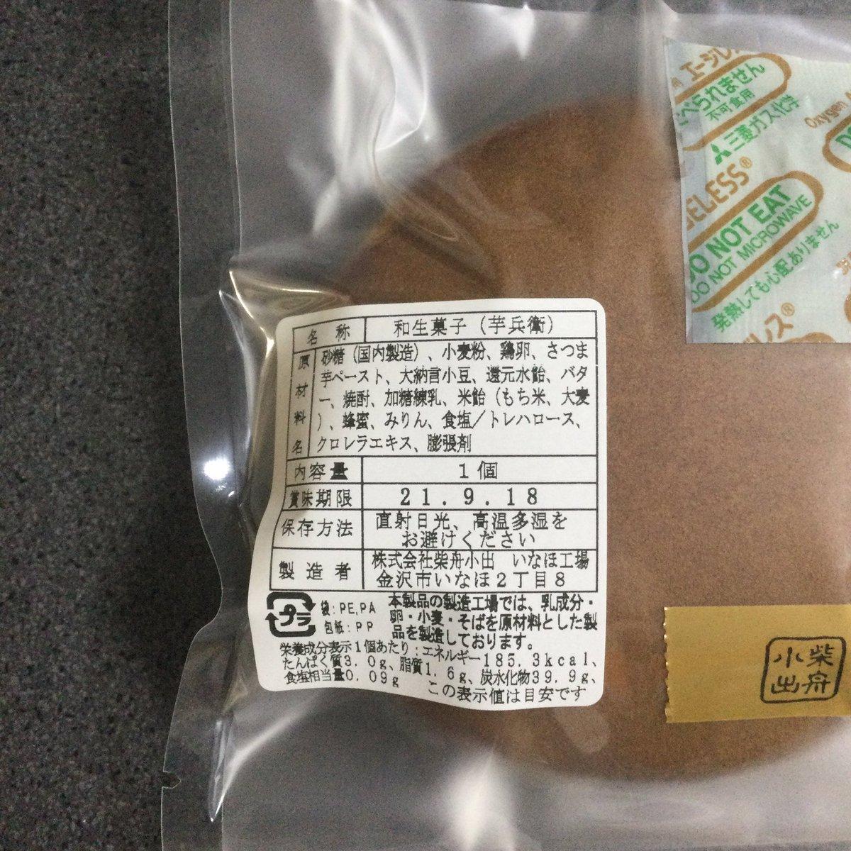 test ツイッターメディア - @100m_goku_ol 芋羊羹は思い浮かばないのですが、、、 お芋とバターの組み合わせで思い出すのが、柴舟小出の芋兵衛。ただし、小豆も入ってるし、どら焼きなので… あと、お芋で思い出すのは、きんつば中田屋の「金とき」です。 あまりお役に立てなくて申し訳ないですm(_ _)m https://t.co/2krj1Vt32k