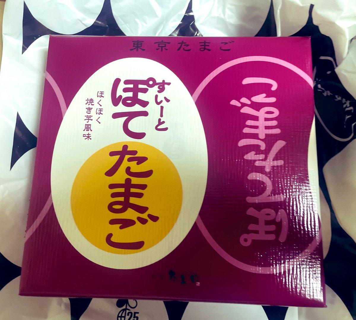 test ツイッターメディア - さっき公式を見つけた東京玉子本舗さん@tokyotamago_h🥚  我が家の東京土産の定番はごまたまごなんだけど、夫が出張帰りに買って来てくれた『すいーとぽてたまご』が期待を裏切らず美味しくて🍠  HPを調べたら他にも色々種類があって…ついポチポチと買ってしまった!  楽しみ!!!!! https://t.co/kXXgzWcibQ