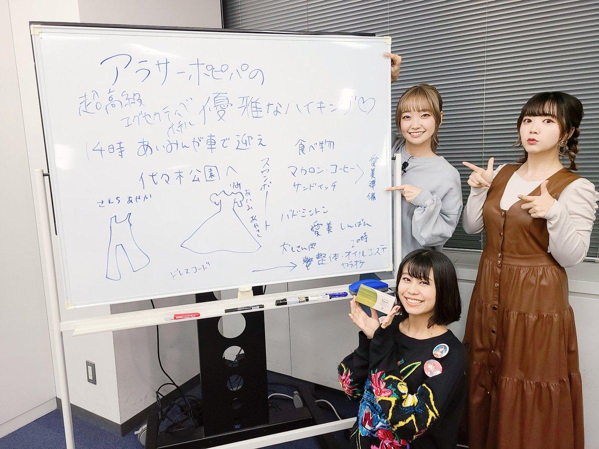 大橋彩香の10月14日のツイッター画像