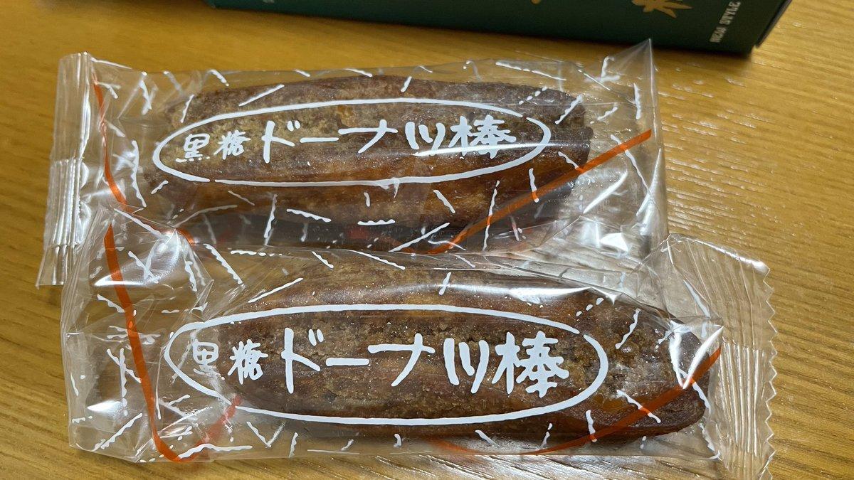 test ツイッターメディア - おはようございます🌞アカナビ編集長です。今朝はクライアント先に訪問があるため外出しております✨本日の東京は25度まで上がるんですね💦外暑いな☀️ 黒糖ドーナツ棒ひとつだけ食べて行こうと思ったのですが、美味しすぎて3つ食べてしまいましたw 本日もエネルギッシュに✨✨ https://t.co/pTdaf8OSor