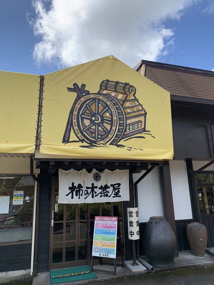 test ツイッターメディア - 日南市南郷町 井上酒造株式会社の すぐ近くに鎮座する老舗 柿の木茶屋♪ メニューもかなり豊富 つゆもオリジナルで 大変美味しゅうございました♪ love is 蕎麦♪ love miyazaki♪  #宮崎県 #日南市 #南郷町 #井上酒造 #柿の木茶屋 #loveis #蕎麦 #lovemiyazaki https://t.co/hcEB9S0rl4