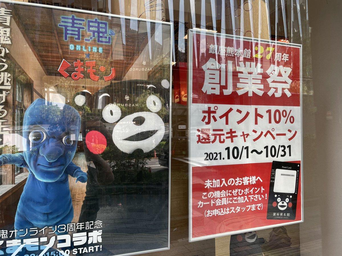test ツイッターメディア - アンテナショップスタンプラリー全店舗まわってみたツアー✨ No.18 熊本館 販売数1位はいきなり団子! お店イチオシは誉の陣太鼓😳 この黄金パッケージ!しかも数十年ぶりに新商品の抹茶バージョンが発売され、東京ではココでしか入手できない!🤩 創業祭も実施中✨ https://t.co/K1UFnxfcIe https://t.co/cLD5a9OiIK