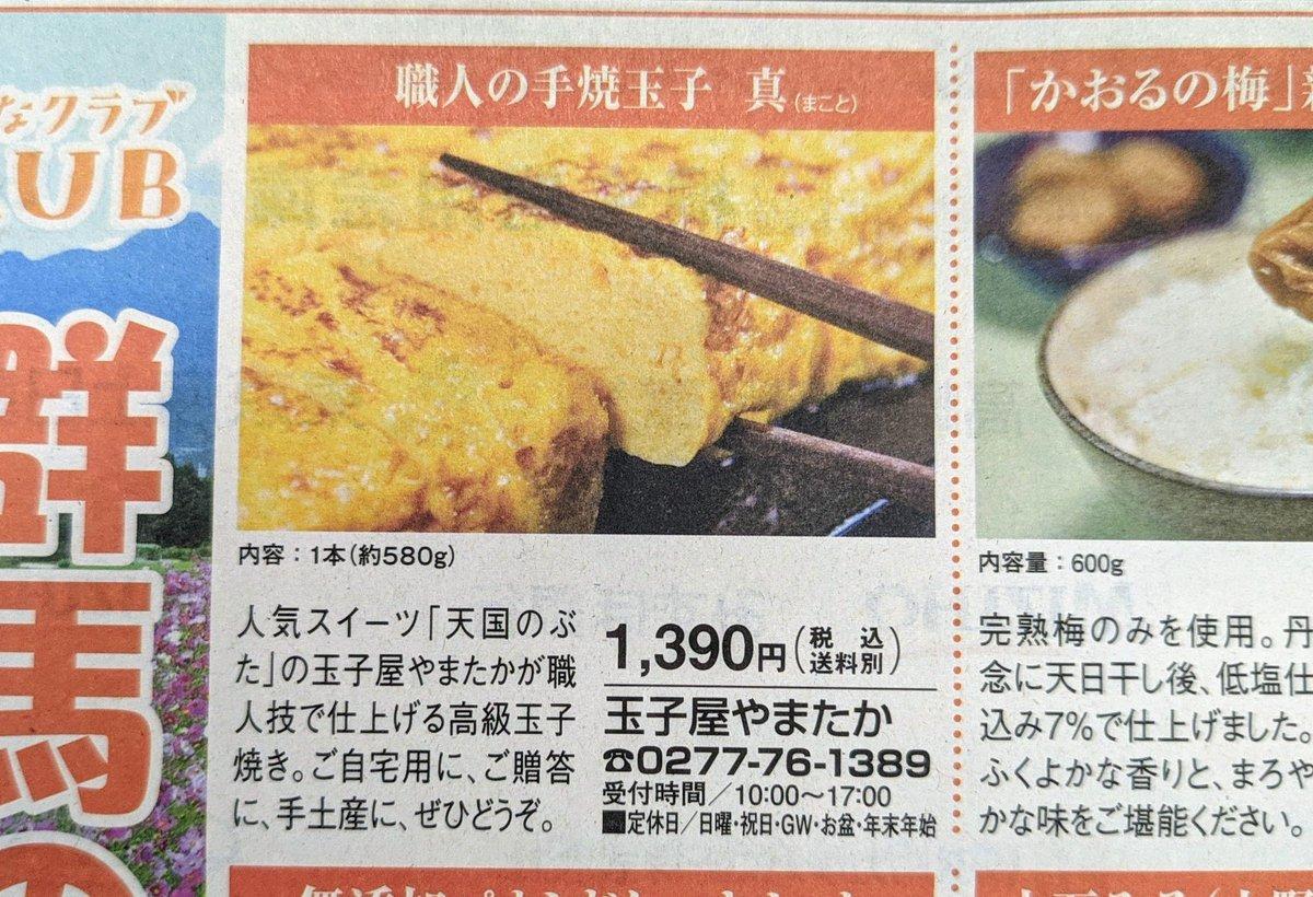 test ツイッターメディア - 人気の特濃プリン「天国のぶた」で知られるやまたか(みどり市)さんですが、職人が丁寧に焼き上げる玉子焼きもおいしいです。鰹の削節と日高昆布を贅沢に使用した天然だしがたまごの味を引き立てる!紙面広告を見ているだけで食べたくなってきました🤤詳しくは47CLUBサイト⇒ https://t.co/IGd0F6a32T https://t.co/CSjMergKmg