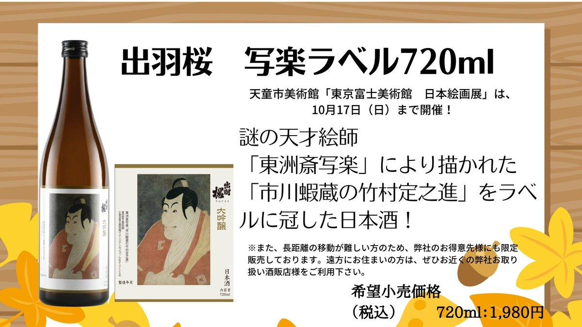 test ツイッターメディア - 🚙今週末はぜひ天童市美術館へ🚙 天童市美術館にて、「東京富士美術館 日本画名作展」が今週末まで開催中です! ぜひ、芸術の秋を深めてはいかがでしょうか。そして、ぜひお土産に「出羽桜 大吟醸酒 写楽ラベル」をどうぞ! https://t.co/HfZRhA5sCo https://t.co/L1VEpNpkU7
