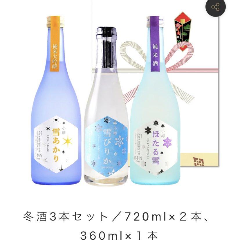 test ツイッターメディア - 田中酒造のこの3本めちゃくちゃ綺麗でポチ…る前に買いに行った方が早い🏃♀️💨 あと秋の甘酒美味しかった(画像なし)  https://t.co/lCXcIZtTG6 https://t.co/HaB61bwRVV