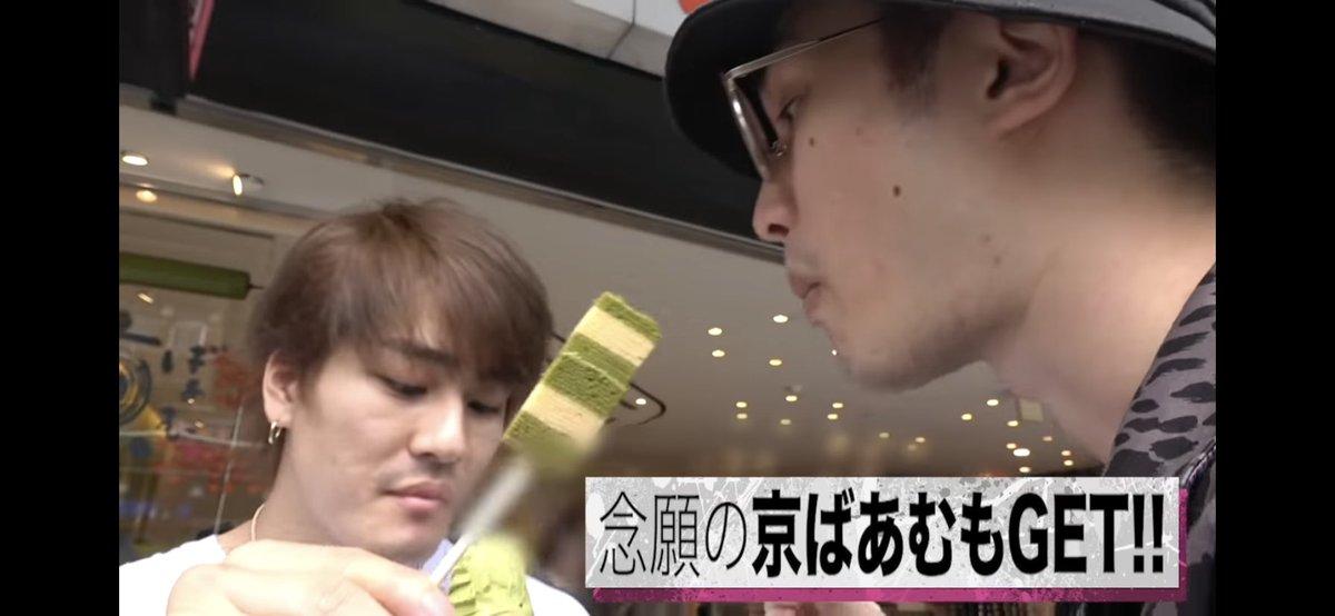test ツイッターメディア - ジェシー推しなので抹茶ソフトを買うべきですが前日にアイスを食べてしまったので慎太郎が食べていた食べ歩き京ばあむを購入しました。(ジェシーも食べてたしいいか!という考え)届きたての生写真も持参し若い子みたいなこともしてみました。充実した旅行で今回も最高に楽しかったです!次は静岡! https://t.co/vIYL4RaDlq