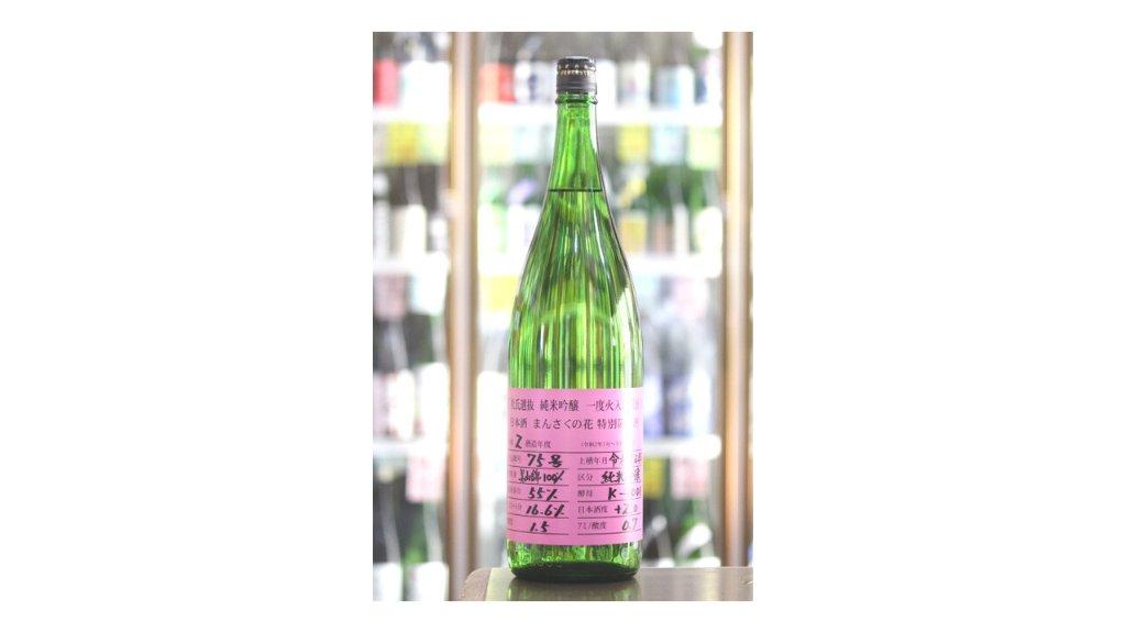 test ツイッターメディア - 2021年10月15日 Part01 日本酒・地酒 今季初入荷しています  まんさくの花 純米吟醸 杜氏選抜 1.8L 720mL  https://t.co/f96IjFFnBT  #日本酒 #まんさくの花 https://t.co/POil5Y78MN
