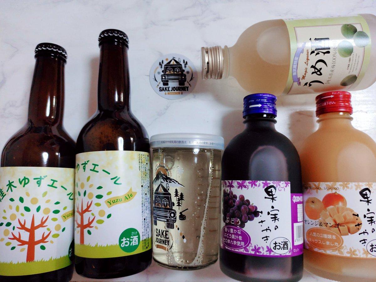 test ツイッターメディア - さて、今夜私がいただくのは  ときがわ町のNONIWAさんと毛呂山町の麻原酒造さんコラボのお酒セット♥ 色々頑張ったから私は今日 「うめ酒」全部呑んじゃお(笑)  皆も呑んで埼玉しよー!! カップ酒は計量カップになっていい!便利! 購入▶https://t.co/sanQjJAud2 https://t.co/FEY8ByPH8q