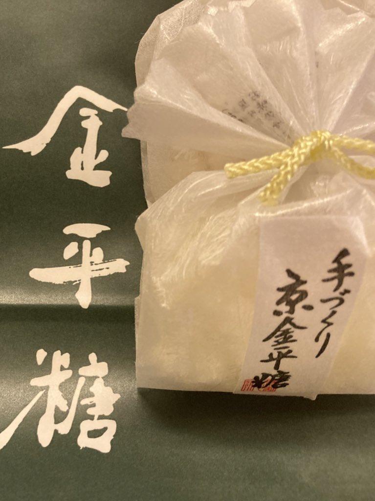 test ツイッターメディア - 緑寿庵清水 金平糖今回はバナナ味と生姜味 https://t.co/kna6DCu2lH