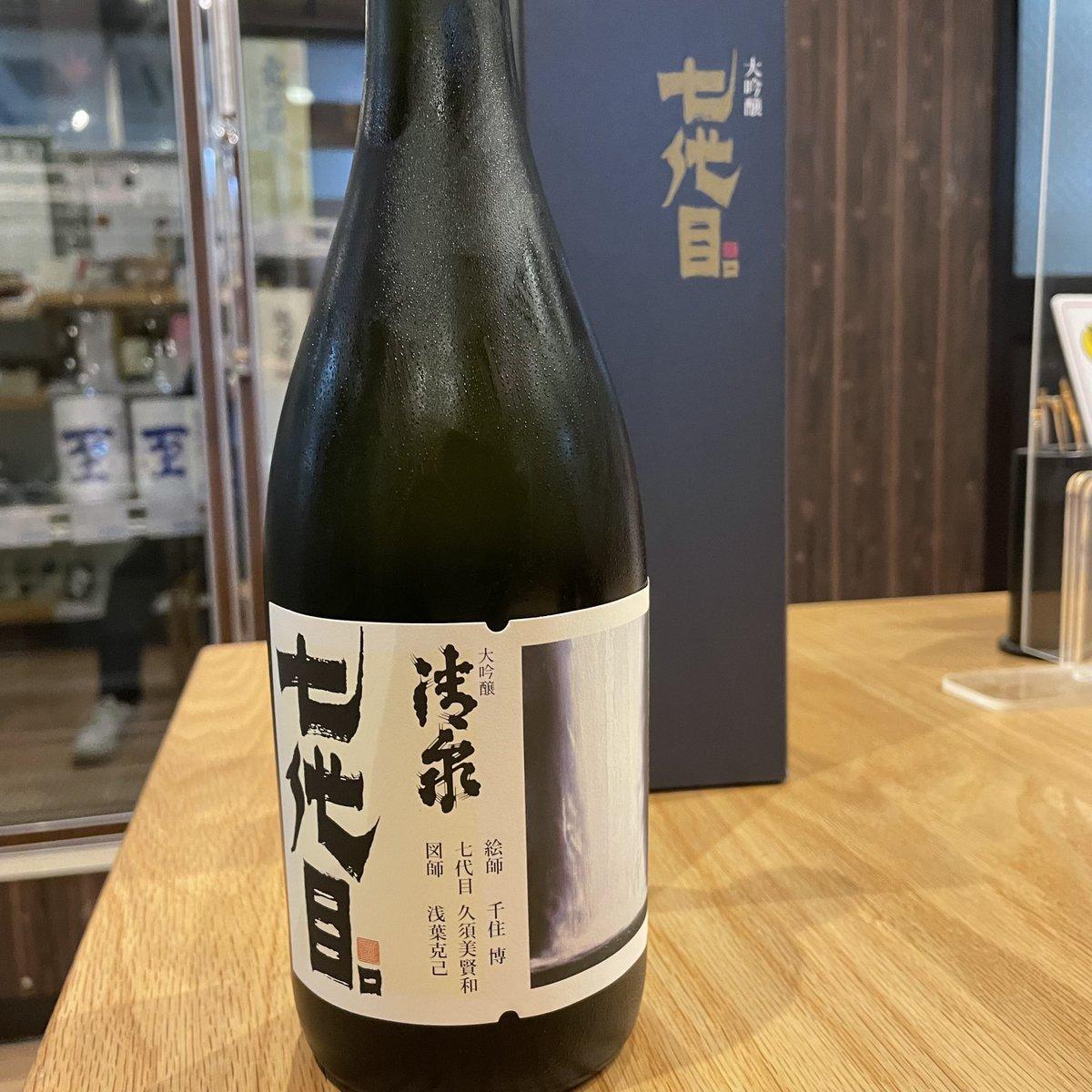 test ツイッターメディア - 久須美酒造 七代目大吟醸  720ml…3,951円 いつもありがとうございます。錦屋酒店です。 七代目大吟醸 蔵出しされました! 鑑評会出品酒として仕込まれたもの。香味のバランスが素晴らしくどんな料理にも合わせやすいのが特長。 山田錦を40%まで自家精米しています。 https://t.co/m0AprIP3KD