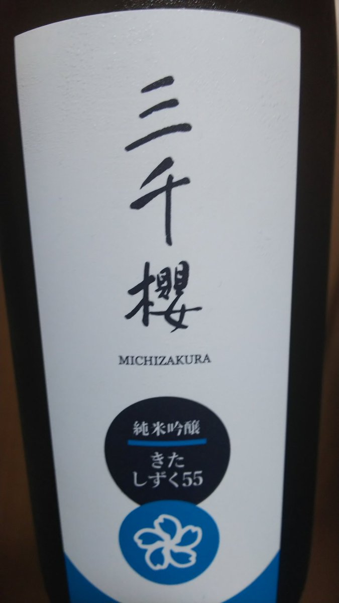 test ツイッターメディア - ここ数日自宅で飲んだ酒( ˘ω˘ )← 三千櫻と天吹 https://t.co/Xn35xKfrJT