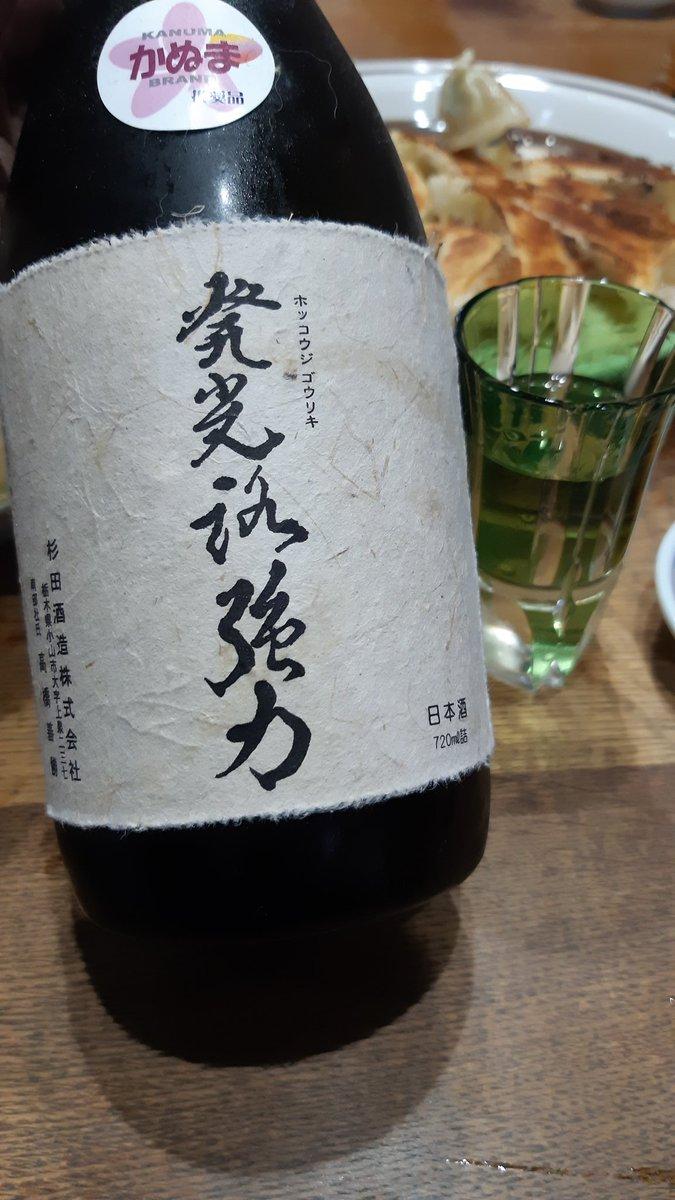 test ツイッターメディア - 今宵の酒は発光路剛力( ^-^)ノ∠※。.:*:・'°☆鹿沼に酒蔵はないのか小山の杉田酒造。鹿沼で育てられた幻の酒米・剛力米(有機栽培)で作られた純米吟醸酒♪ラベルは粟野産の大麻に剛力米の藁がすきこまれた和紙♪大地の恵みを感じる味わい♪唯一無二の風味の酒。うまいよ。ストックがあと2本🤣 https://t.co/VRbx1Nwx08