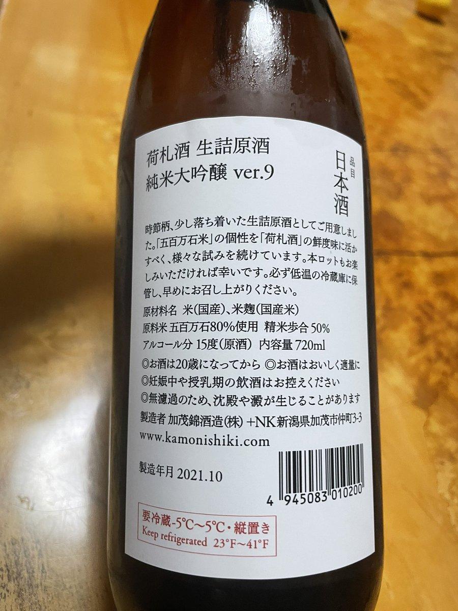 test ツイッターメディア - 仕事🔧続きで 疲れが溜まってます💦  今日は金曜日。 サバイバル⛳️視ながら 日本酒🍶飲んじゃう🤣‼️  新潟のお酒🍶 加茂錦の荷札酒✨  明日も仕事🔧 頑張ろっと♪ https://t.co/ybooTEj8y6
