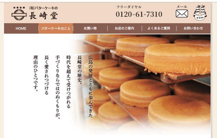 test ツイッターメディア - TLが広島の画像で溢れているのだけど、久々に長崎堂のバターケーキが食べたくなってしまったな。小さい頃、広島出張の父親に毎回のようにねだったお菓子。あんなに美味しいスポンジケーキはない。 https://t.co/kZhY9KVVWK