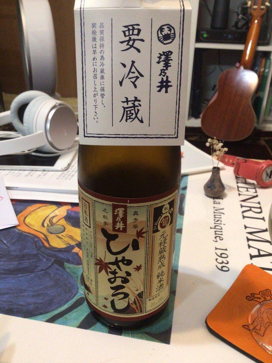 test ツイッターメディア - 小澤酒造で買ってきた秋の味🍁 https://t.co/Ab6TZQG2KW