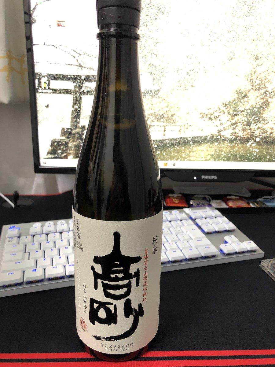 test ツイッターメディア - にじばらで観て、当時日本酒が飲めなかったけれど気になっていた、 富士高砂酒造さんの日本酒🍶  日本酒が飲めるようになった今、初めて飲んでみます!! https://t.co/sRcH4Peudb