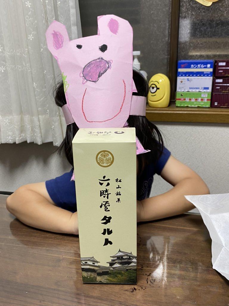 test ツイッターメディア - 夕飯後は これまたお友達からいただいた 松山銘菓「六時屋タルト」  あんこ大好きな次女は 「最高〜‼️」といいながらおかわりしてた😋  まわりのスポンジもしっとりしてて 柚子がほんのり香る中 あっさりめのこしあんがすごく合う‼️  松山行ったら温泉入ってこれ買いたい〜‼️ 車で行くには遠いのかな🙄 https://t.co/Jqp64Lg8eA