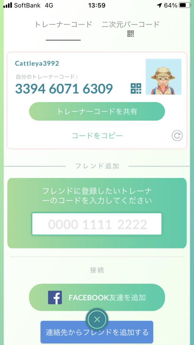 test ツイッターメディア - ポケモンGO  フレンドお願いします🤲  3394 6071 6309 https://t.co/uu4ejtJmcI