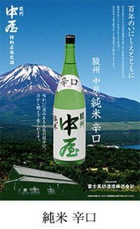 test ツイッターメディア - 私は静岡ならばダントツで中屋が好きです。  富士山伏流水で作られた日本酒。富士高砂酒造さん。  #サタデービューン https://t.co/p8ed6oqvx2 https://t.co/PeYdmU28Pn