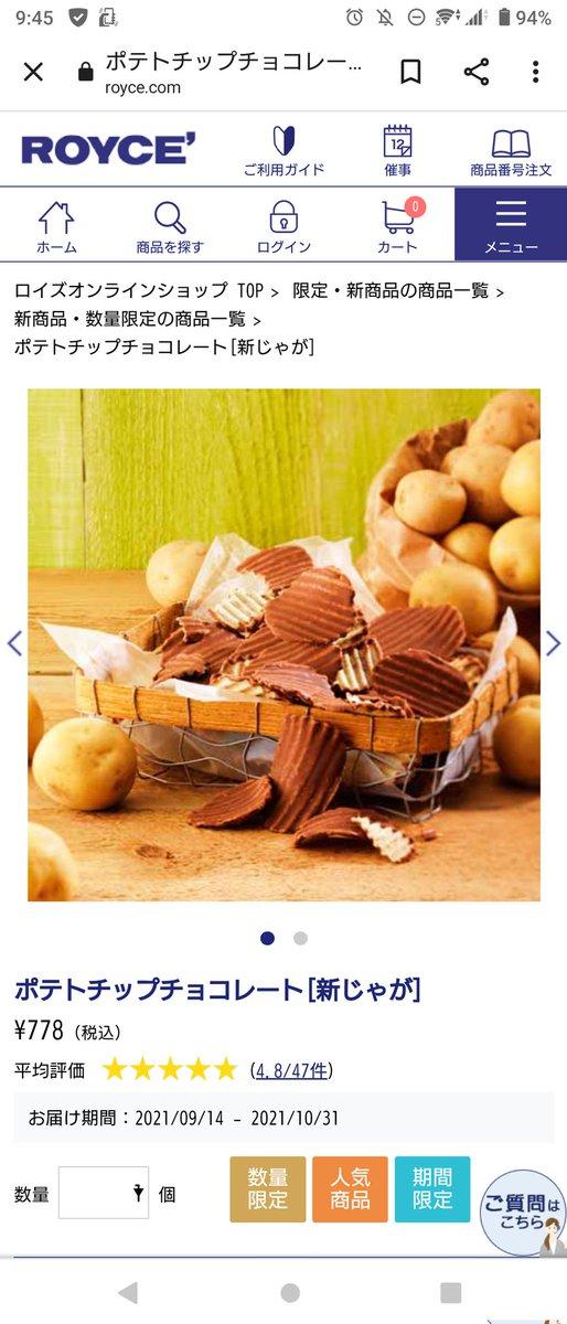 test ツイッターメディア - #とうらぶ美味しいもの博 チョコレートのお店、ロイズを本丸へのお土産にいかがでしょうか? ロイズといえば生チョコが有名ですが、お酒や動物形のチョコやお花の描かれたチョコ、ポテチチョコの様に種類が豊富なので、いろんな刀の好みに合うと思います。  https://t.co/GOvZdn1ZJD https://t.co/Ykjqc9Ahzh
