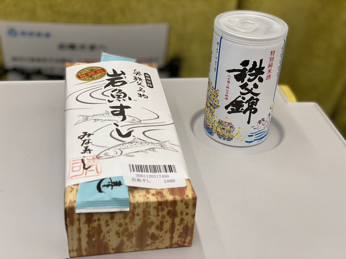test ツイッターメディア - 名を「金色の岩魚すし」と言うそうな。 秩父錦の純米酒の缶酒と共に。 https://t.co/aARFzyNz42