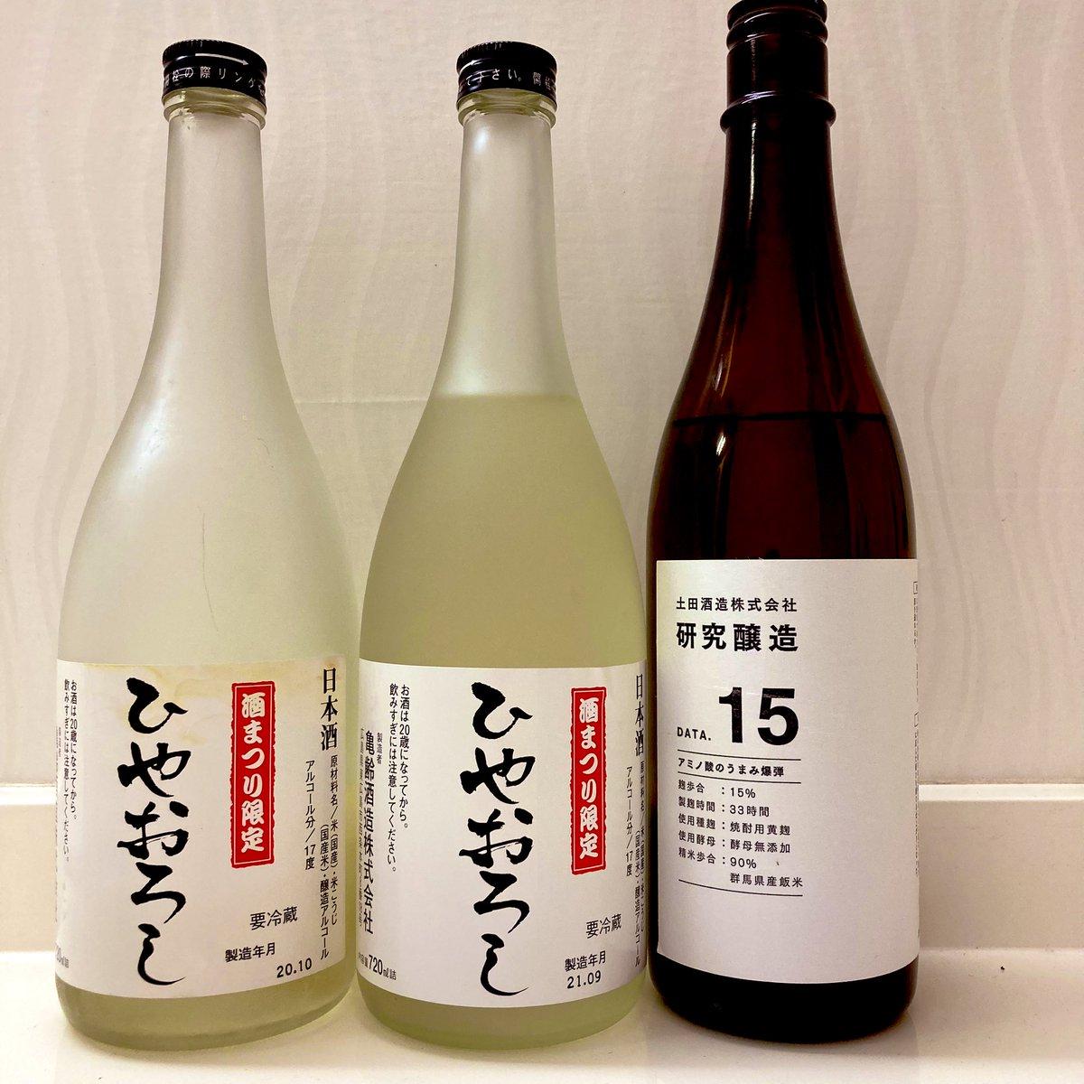 test ツイッターメディア - 亀齢は亀齢でも広島の方の亀齢ひやおろしを  去年のも残ってたので飲み比べ  うーんやはり一年残ってただけある  昔ながらの日本酒って感じ  でも大丈夫  わたしには旨味調味液こと研究醸造15があるから  うーん旨い  本当に凄い液体を開発してくれたもんだ https://t.co/EXVdETTwOR