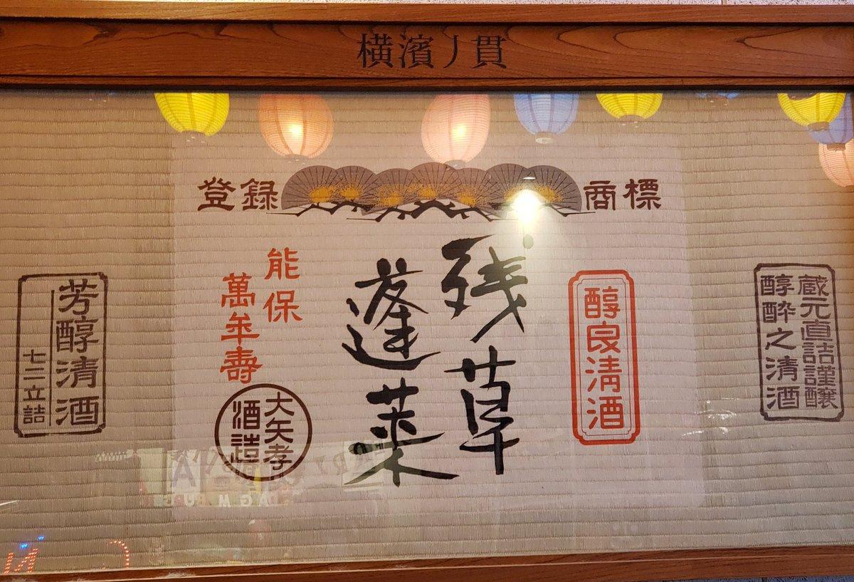 test ツイッターメディア - 【ナイトーナイトのお知らせ】  本日のナイトーナイトで提供する日本酒は、コチラになります。 今週も『隠し酒』があります。 お楽しみに御来店して下さい❗️  『本日のお薦め』 ・王禄  渓   純米吟醸にごり   ・天狗舞    純米大吟醸 ・しもふりロ万 純米吟醸  ・黒龍  ・昇龍蓬莱 美山錦 https://t.co/Ax2nJKk6Sl https://t.co/iq7PmZBvOi