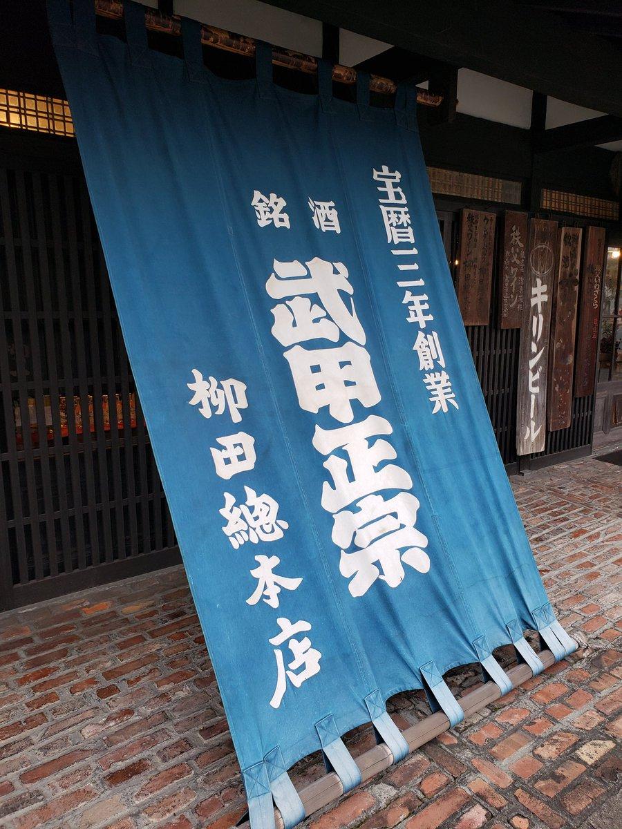 test ツイッターメディア - 武甲正宗酒造 https://t.co/hhio2NNXJ7