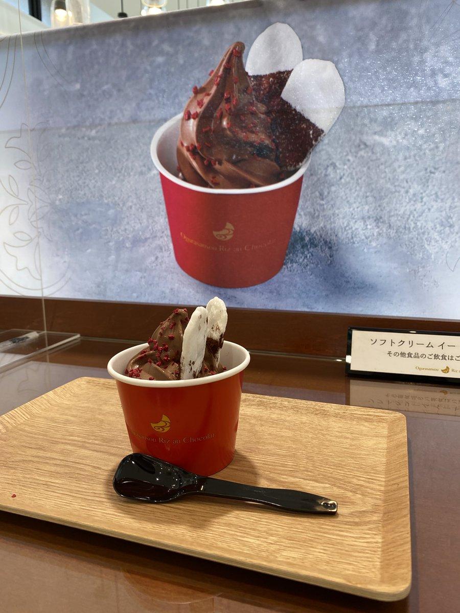 test ツイッターメディア - 長岡京市にある小倉山荘さんのリ•オ•ショコラで期間限定のボヌール•オ•ショコラを頂きます‼️濃厚です‼️ https://t.co/3xfyyRkZYQ