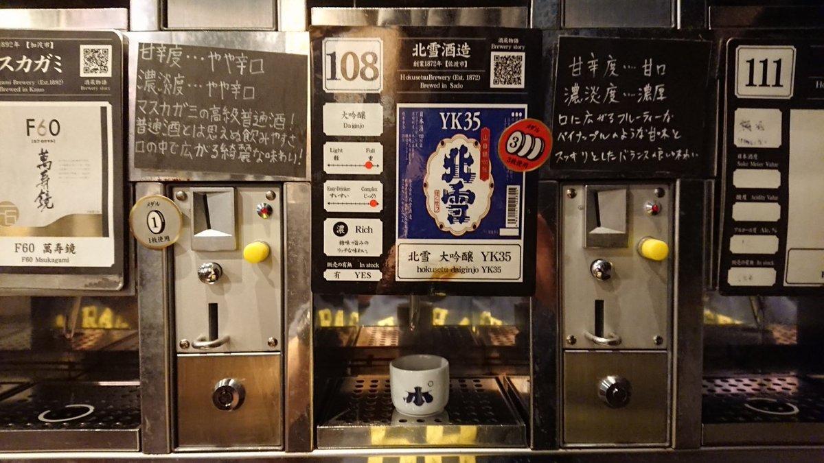 test ツイッターメディア - 北雪酒造 北雪 大吟醸 YK35 濃厚甘口と聞いて少し身構えたけど、スッキリとした甘さで食前酒に合いそう。 #ぽんしゅ館 #長岡駅 https://t.co/69jTtZ6Cs5