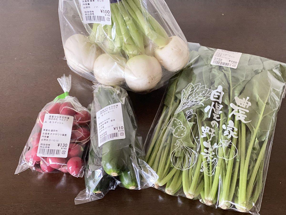 test ツイッターメディア - 月曜でいいことは月曜に、今日必ずしなくてはならないこと済ませて昼ごはん。  デザートに奥州ポテト😋  雨だし寒いし、与市のかわりにスーパーの産直コーナーで地元野菜見つけてきました♪ https://t.co/TTmIJkraiu