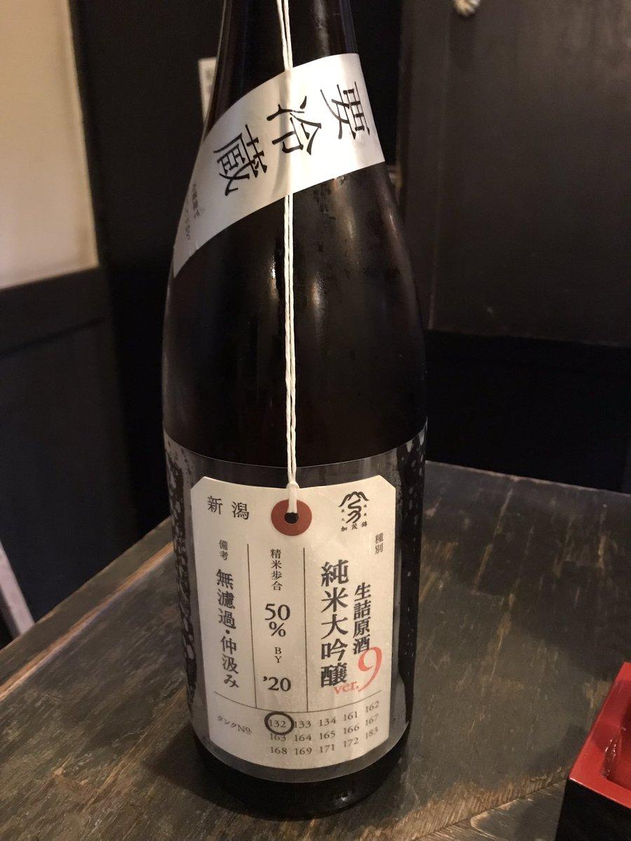 test ツイッターメディア - 珍しく新潟の日本酒を仕入れてたので 加茂錦の荷札酒 https://t.co/iTL2n0S1RR