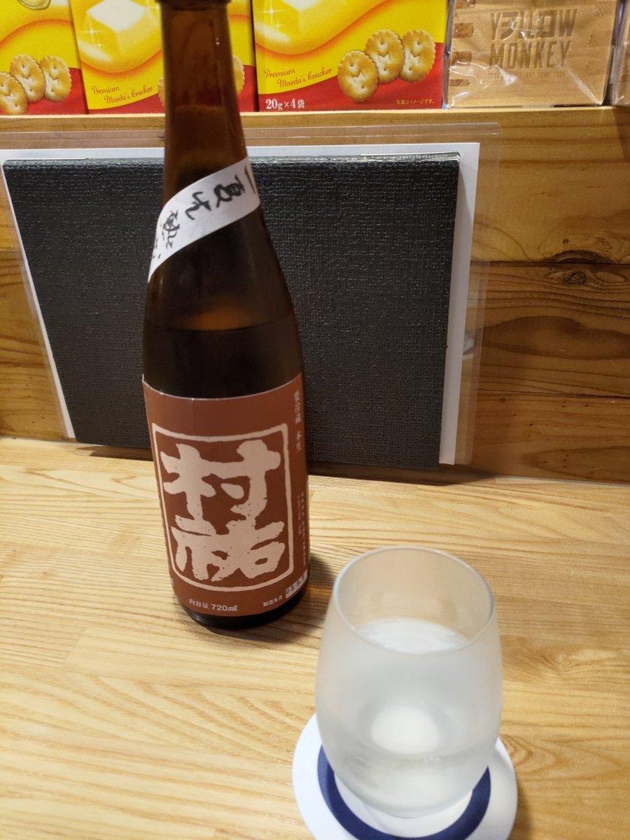 test ツイッターメディア - 村祐 一夏生熟成 新潟の村祐酒造さん 口に含んだ瞬間から喉越しまでずっと芳醇。寝かせてるからか、香りほどの甘さは無いのも良い。 久々の日本酒で何呑んでも美味しい感ありそう。 https://t.co/zVzfttRFkD