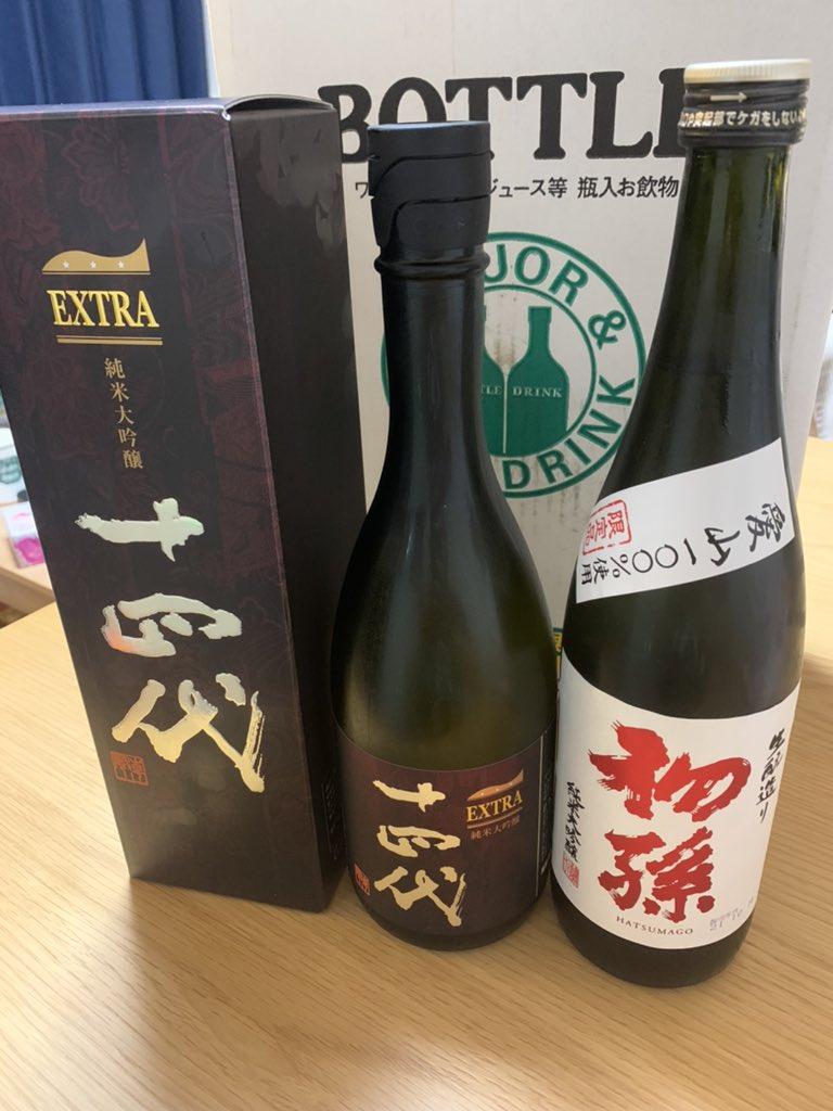 test ツイッターメディア - 今月の日本酒は十四代と初孫 アツい https://t.co/ma8hN8RzBX