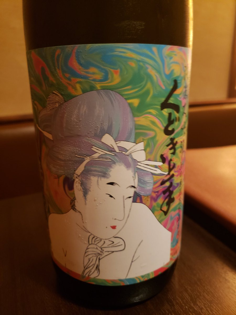 test ツイッターメディア - 日本酒のんでます!  お酒にはまったきっかけ!くどき上手!! https://t.co/xCRtR1yvlS