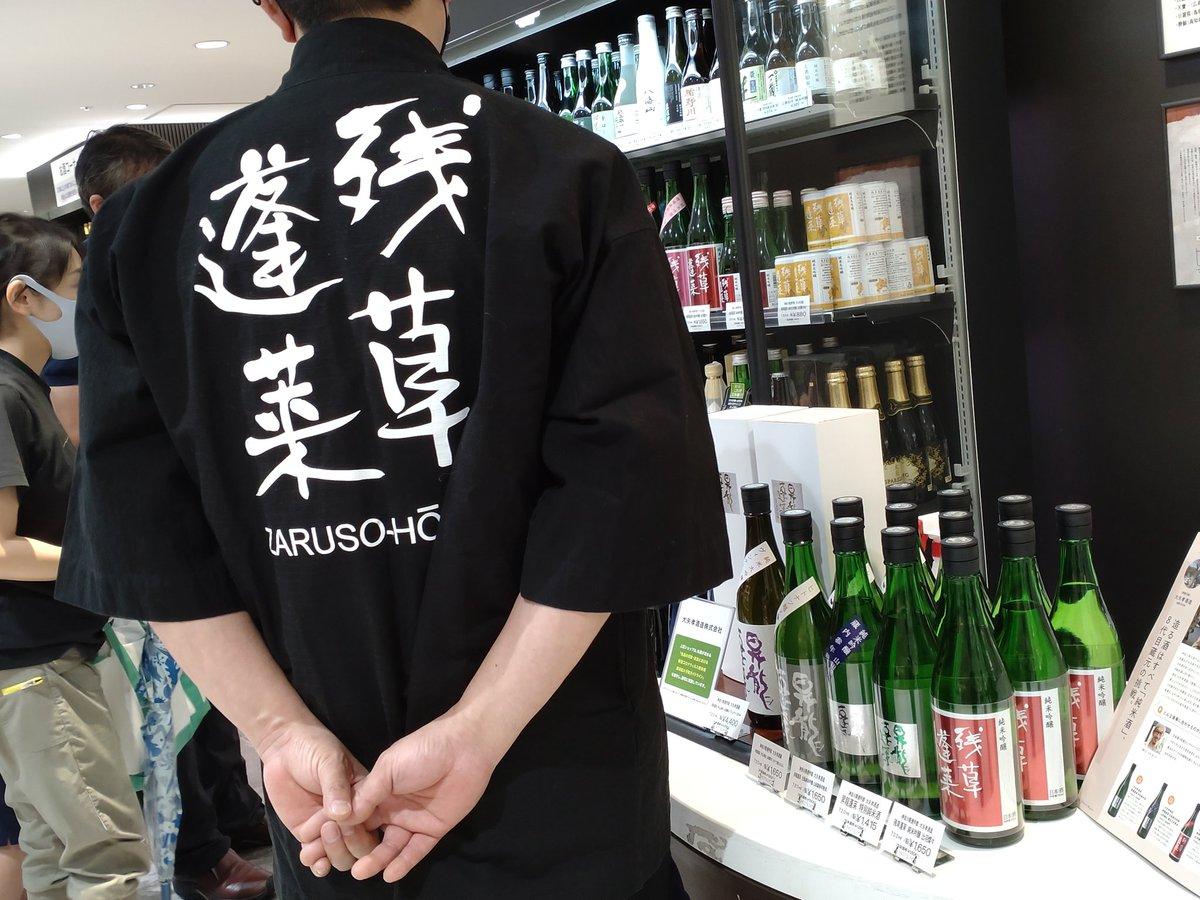 test ツイッターメディア - 銀座松屋での大矢孝酒造のプロモーション販売にきました。 https://t.co/TITFXj2QmX