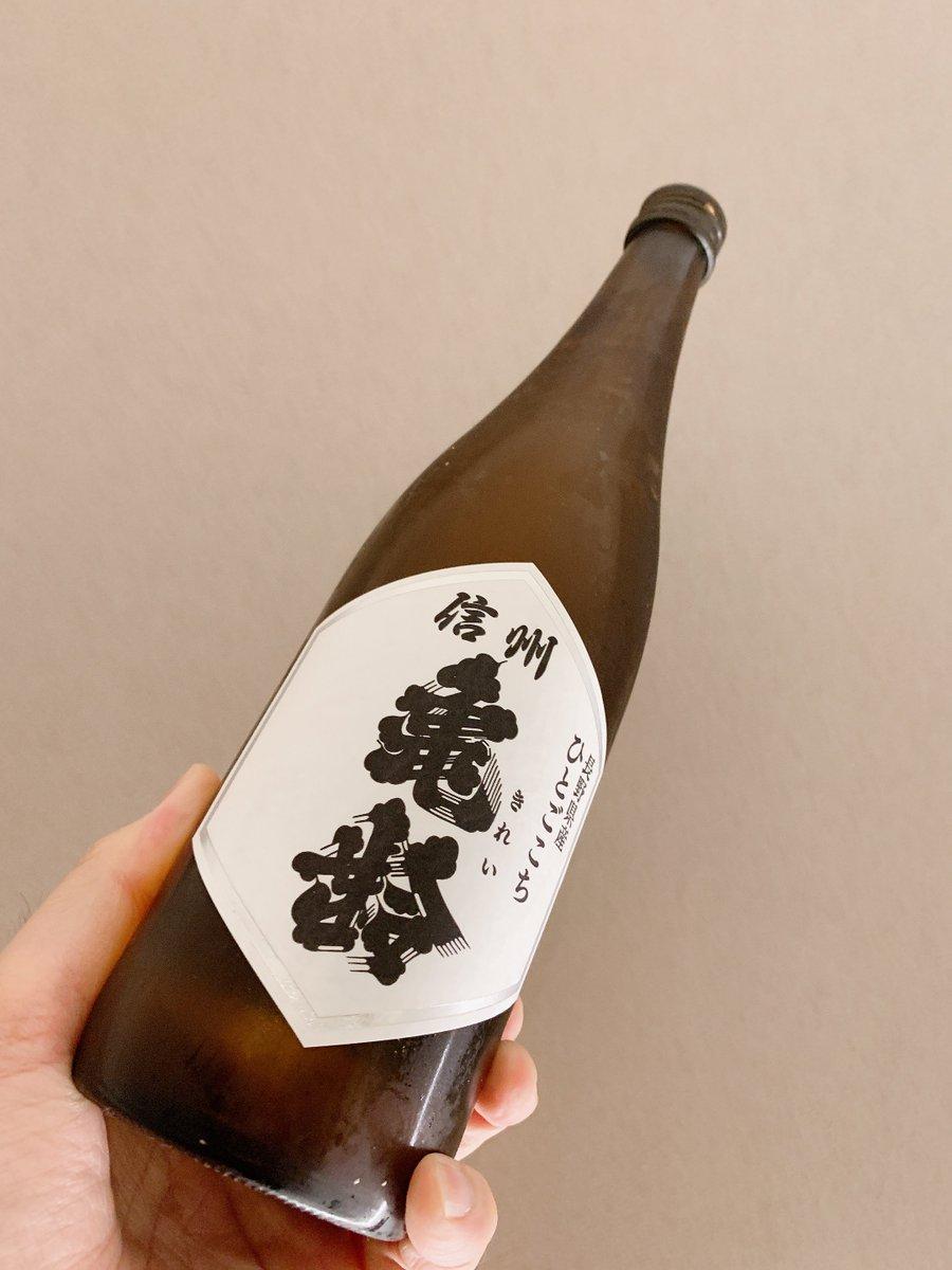 test ツイッターメディア - 『#日本酒 142本目』#信州亀齢 | #岡崎酒造 | #長野県  この信州亀齢おいしいよ🤤 純米酒 ひとごこち(長野県産)  スッキリとした爽やかな香り。 舌の上でピリッとする感じで美味しいよ。  #Sake #Japan #Nagano #Nihonshu https://t.co/Svtas2D4nh